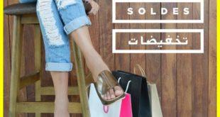 Soldes Rebajas تـخفيضات chez Morocco Mall