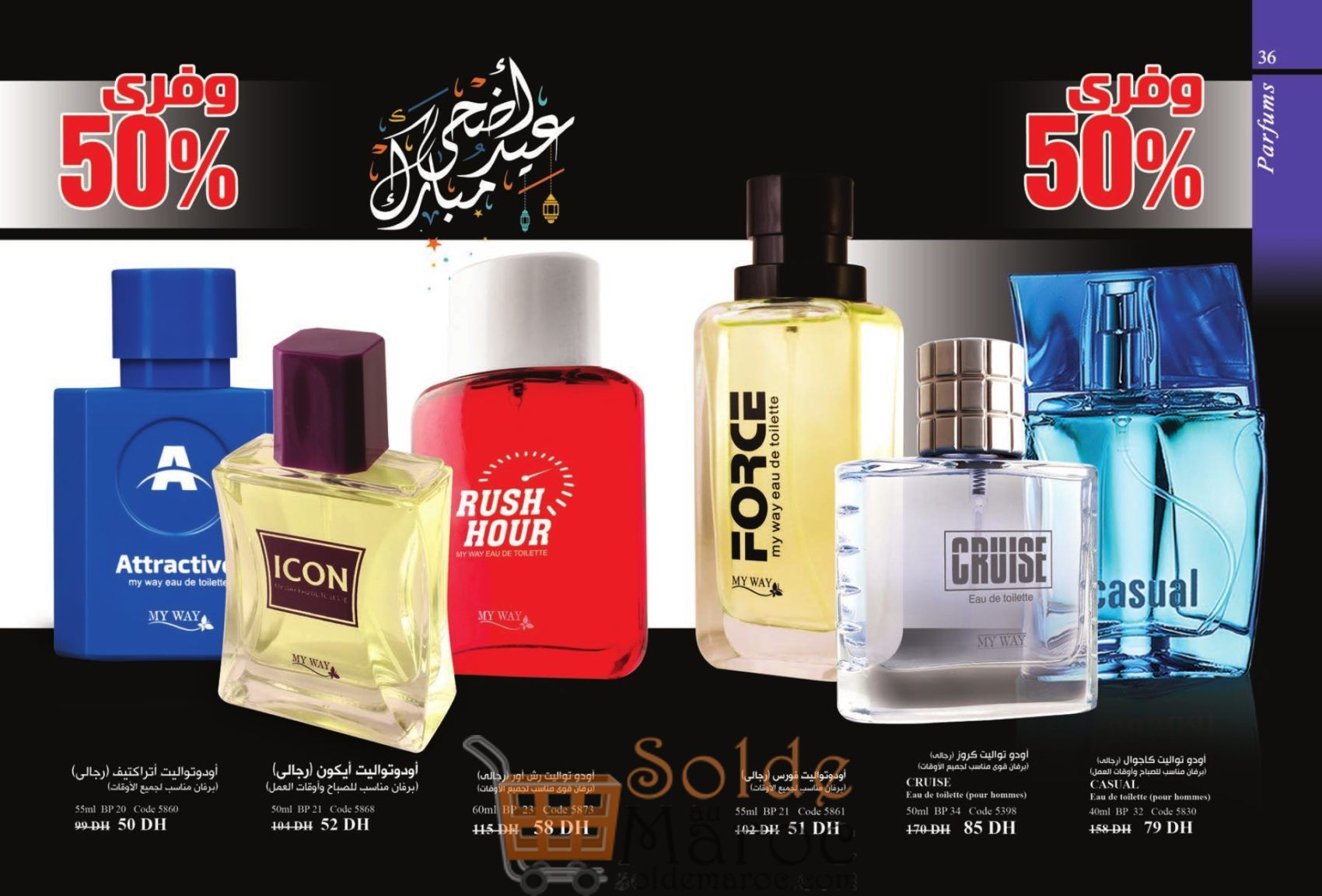 Catalogue My Way Maroc Août 2018
