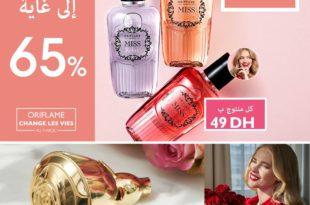 Mini Catalogue Oriflame Maroc du 15 au 21 Août 2018