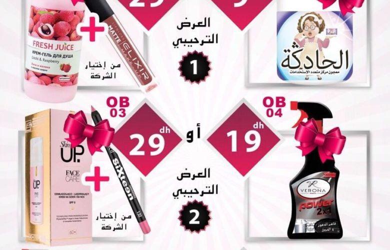 Catalogue Verona Maroc Offre عيد الأضحى