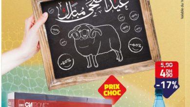 Photo of Catalogue Leader Price Maroc Spéciale عيد الأضحى du 16 Août au 3 Septembre 2018