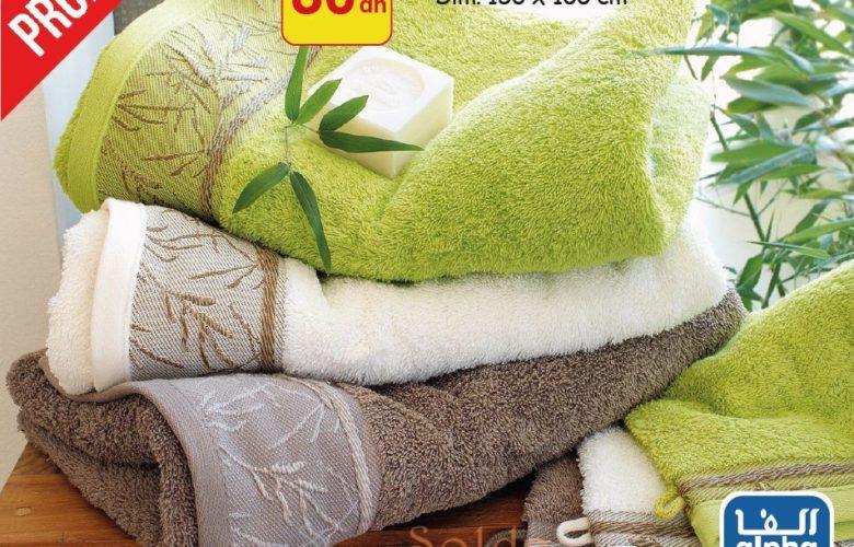Promo Alpha55 Serviettes de bain 100% coton