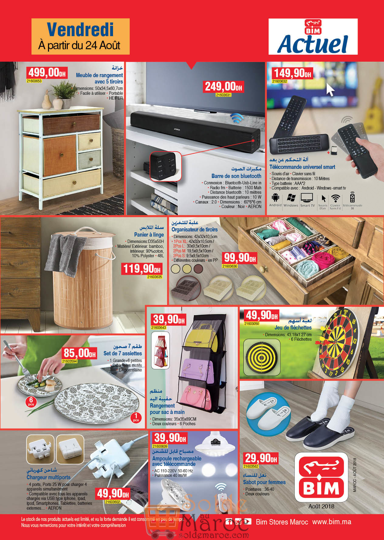 catalogue bim maroc du vendredi 24 ao t 2018 solde et promotion du maroc. Black Bedroom Furniture Sets. Home Design Ideas