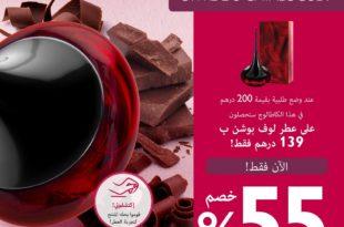 Meilleure Offre du Catalogue Oriflame Août Parfum Love Potion 55% Réduction
