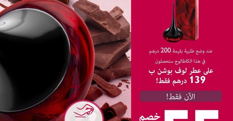 Photo of Meilleure Offre du Catalogue Oriflame Août Parfum Love Potion 55% Réduction