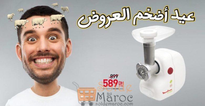 Photo of Promo Biougnach Electro Hachoir Moulinex 589Dhs