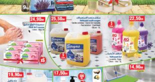 Catalogue Bim Maroc du Mardi 4 Septembre 2018