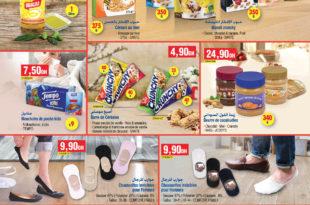 Catalogue Bim Maroc du Mardi 28 Août 2018