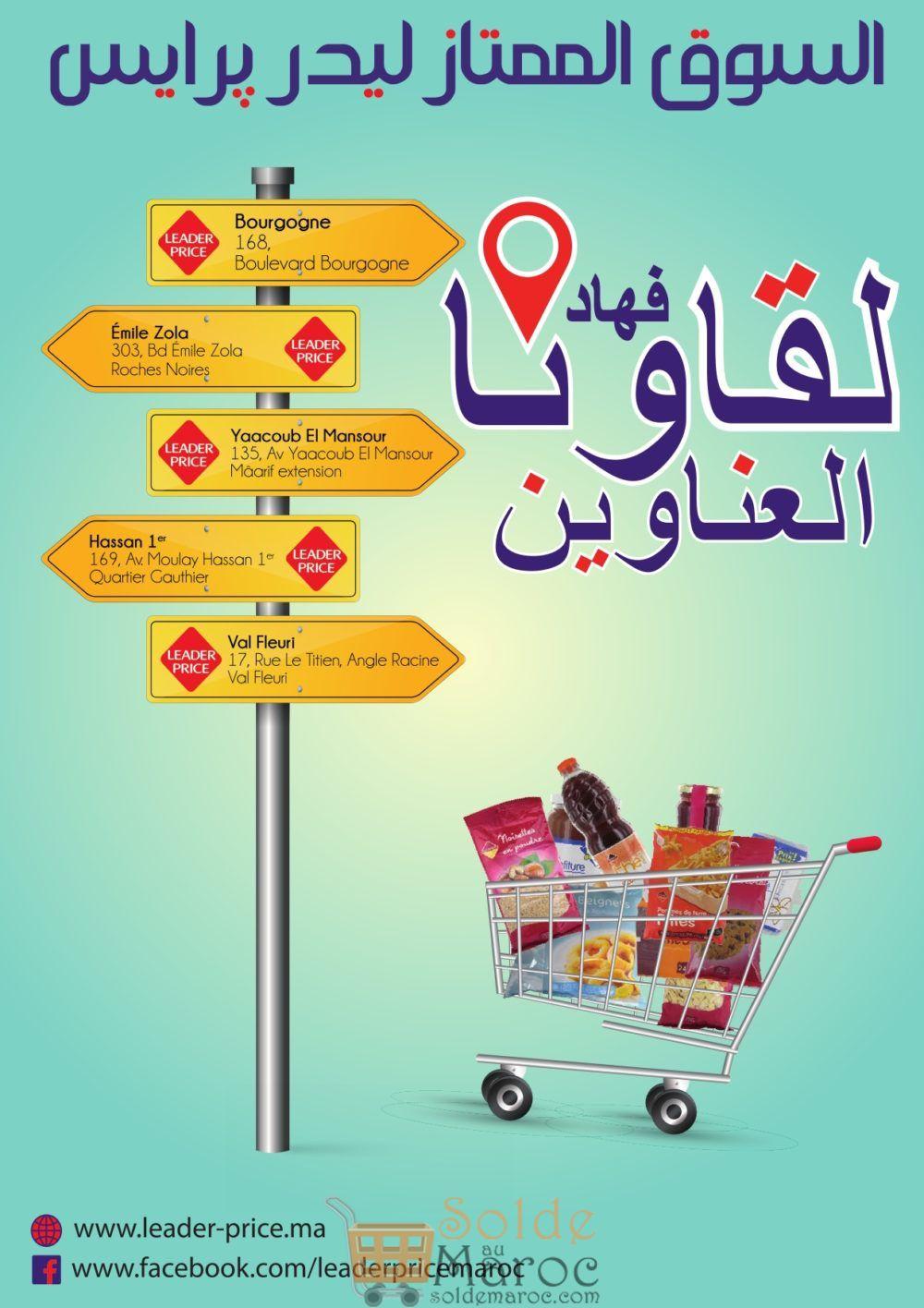 Catalogue Leader Price Maroc Spéciale Achoura du 13 au 30 Septembre 2018