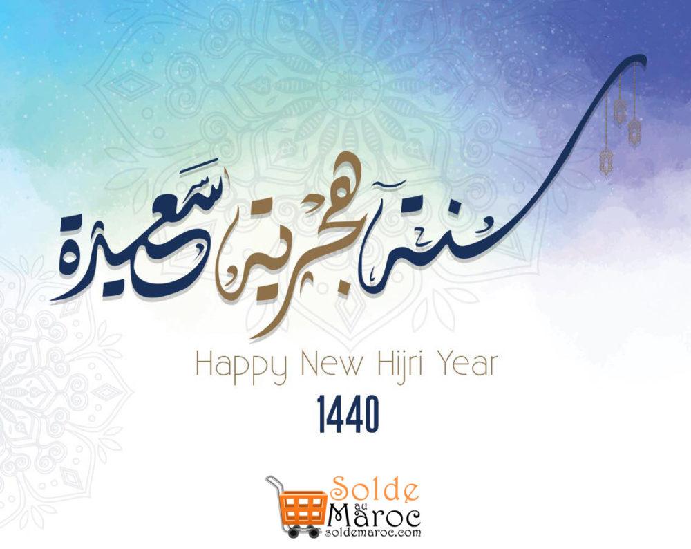 تخفيض بالمغرب يبارك لكم حلول السنة الهجرية 1440