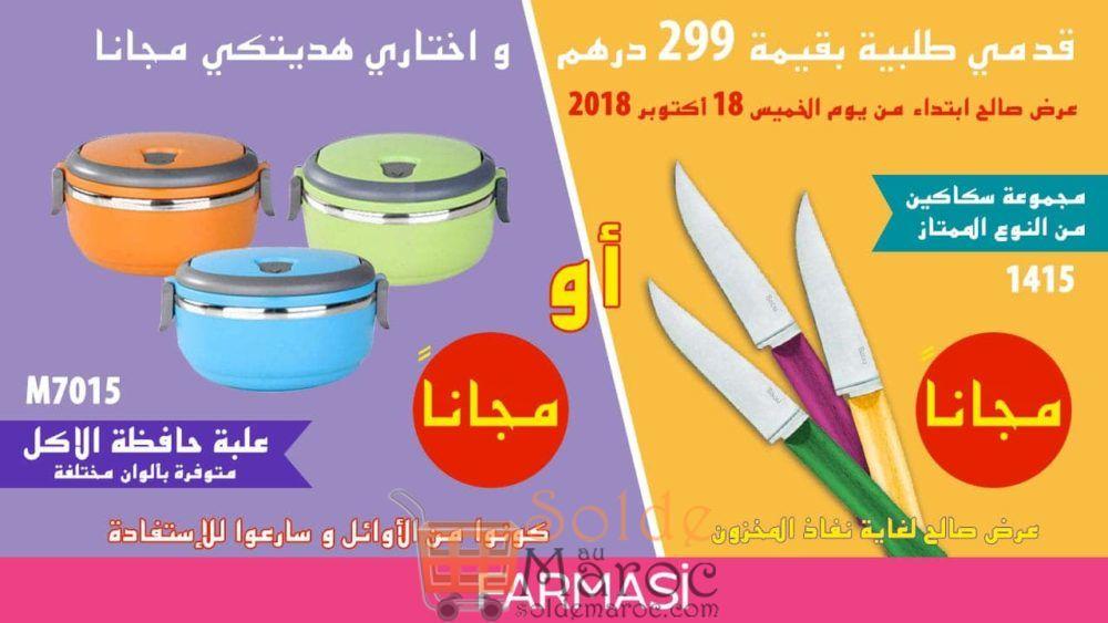 Cadeaux Farmasi Maroc à l'achat de 299Dhs ou 599Dhs