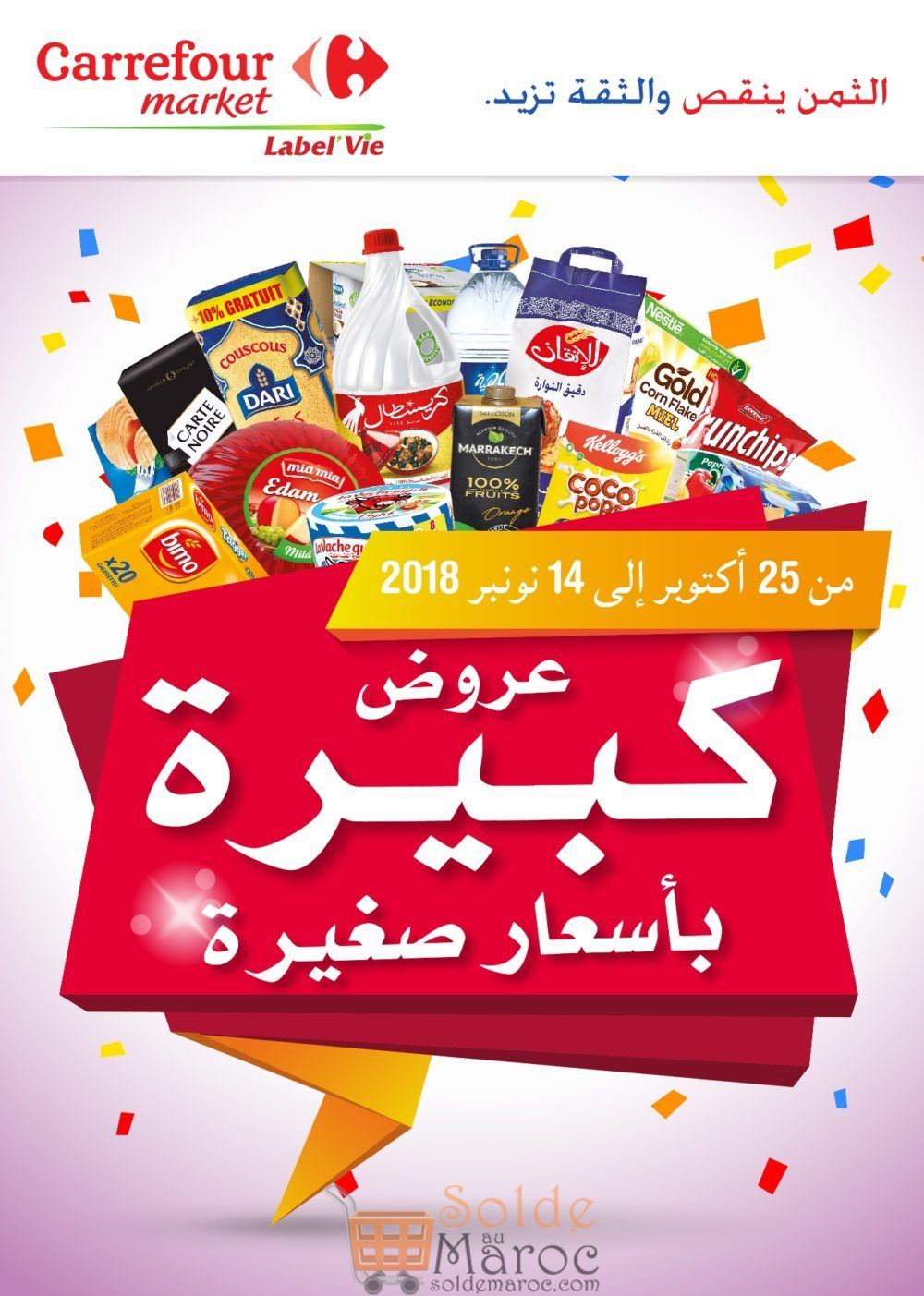 Carte Carrefour Maroc.Catalogue Carrefour Market Maroc Du 25 Octobre Au 14