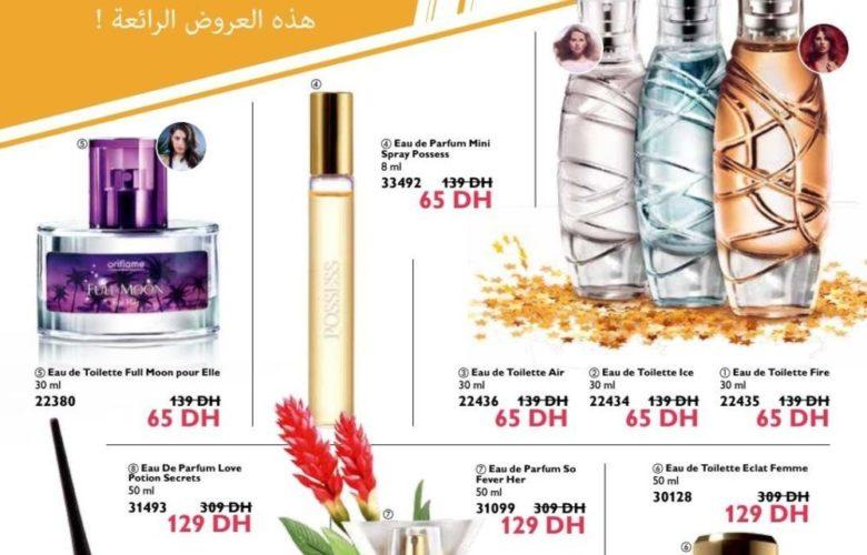 Offres clé Oriflame Maroc Jusqu'au 5 Octobre 2018