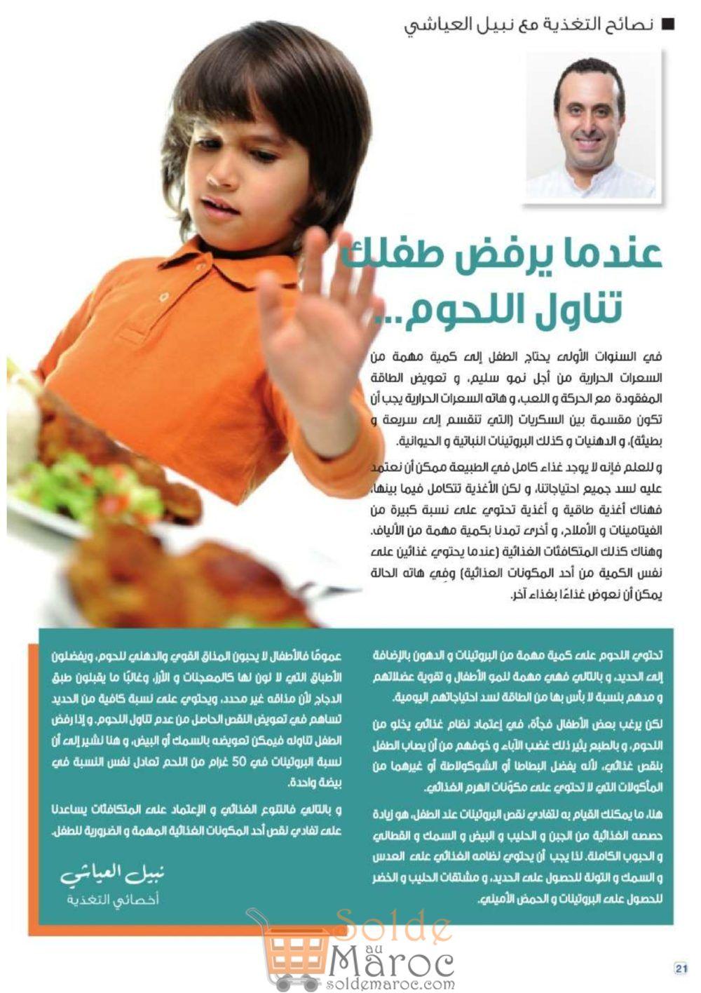 Catalogue Aswak Assalam les Gratuités du 16 Octobre au 4 Novembre 2018