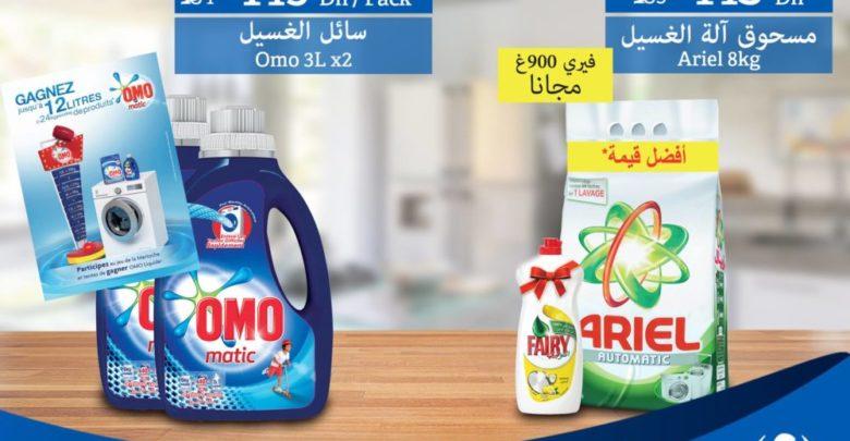 Photo of Promo Carrefour Maroc Détergeant lessives jusqu'au 17 Octobre 2018