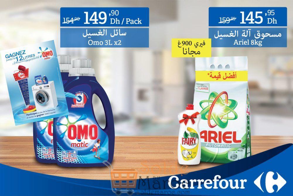 Promo Carrefour Maroc Détergeant lessives jusqu'au 17 Octobre 2018