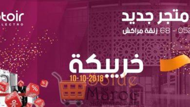 Ouverture nouveau magasin Le Comptoir Electro Khouribga