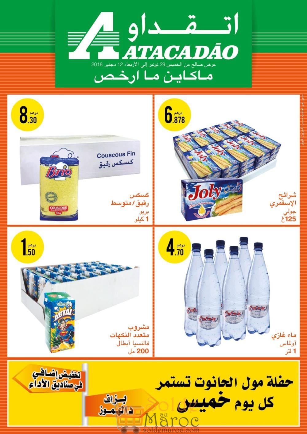 Catalogue Atacadao Maroc du 29 Novembre au 12 Décembre 2018