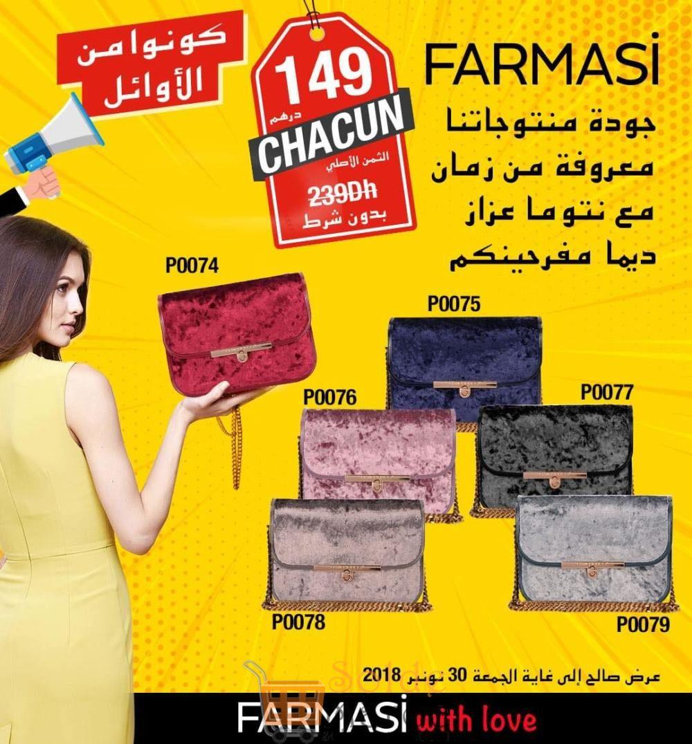 Flyer Farmasi Maroc With Love jusqu'au 30 Novembre 2018