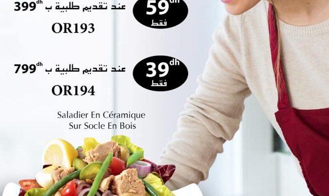 Catalogue Verona Maroc du 6 au 16 décembre 2018