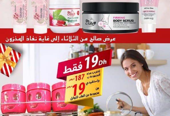 Offre Spéciale Farmasi Maroc à partir d'aujourd'hui