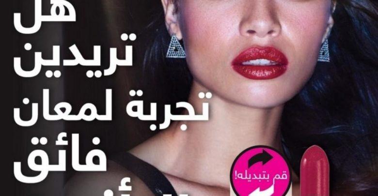 Photo of Catalogue Avon Maroc du 21 Décembre 2018 au 17 Janvier 2019