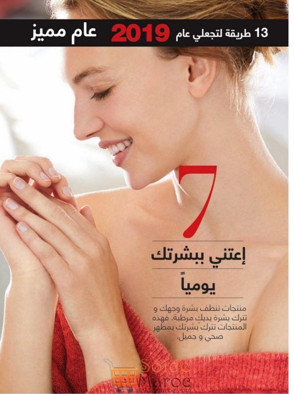 Catalogue Avon Maroc du 21 Décembre 2018 au 17 Janvier 2019