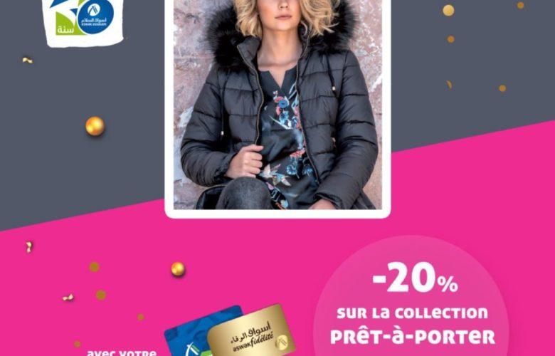 Promo Aswak Assalam -20% avec la Carte fidélité sur le prêt-à-porter CODE