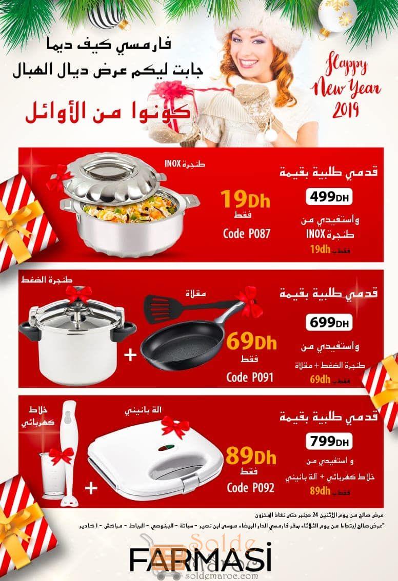 Offre Happy new Year Farmasi Maroc