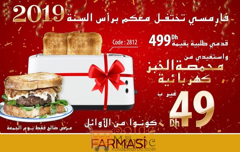 Super Offre Farmasi Maroc Seulement ce vendredi
