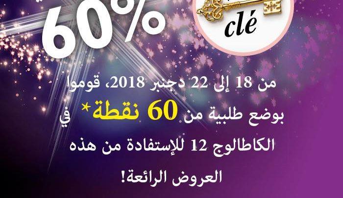 Photo of Promo fin d'année Oriflame Maroc -60% à la passation de 60BP du 18 au22 décembre 2018