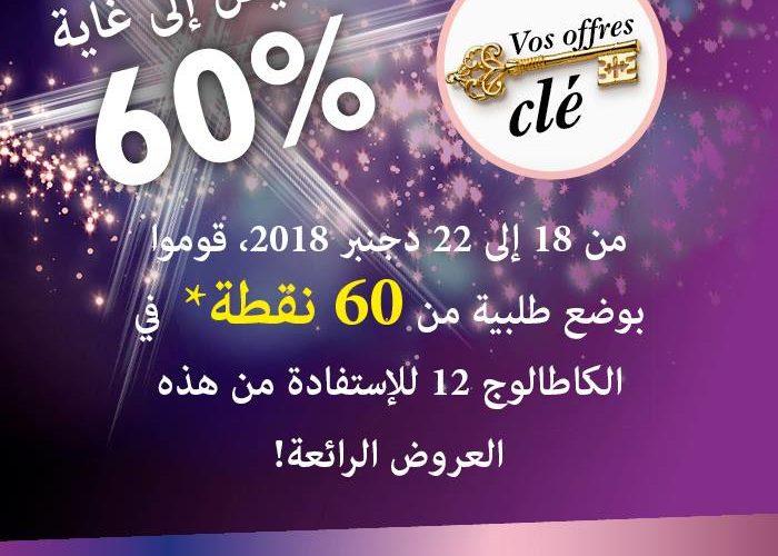Promo fin d'année Oriflame Maroc -60% à la passation de 60BP du 18 au22 décembre 2018