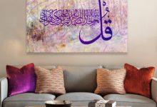 Soldes Massinart Tableau décoratif Calligraphy imprimé en HD 296Dhs au lieu de 349Dhs