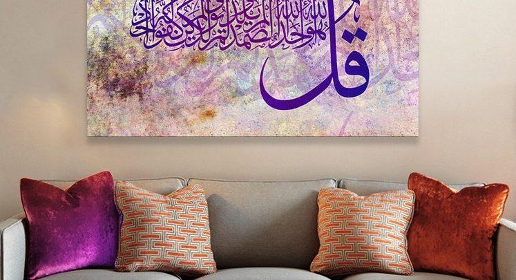 Photo of Soldes Massinart Tableau décoratif Calligraphy imprimé en HD 296Dhs au lieu de 349Dhs