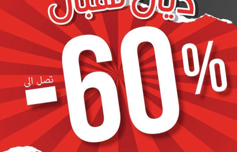 Promo en folie chez Yatout Home Jusqu'à -60%