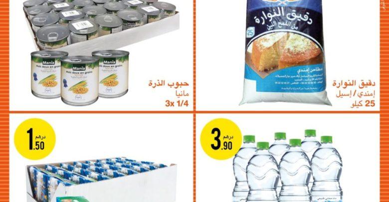 Photo of Catalogue Atacadao Maroc du 2 au 16 Janvier 2019
