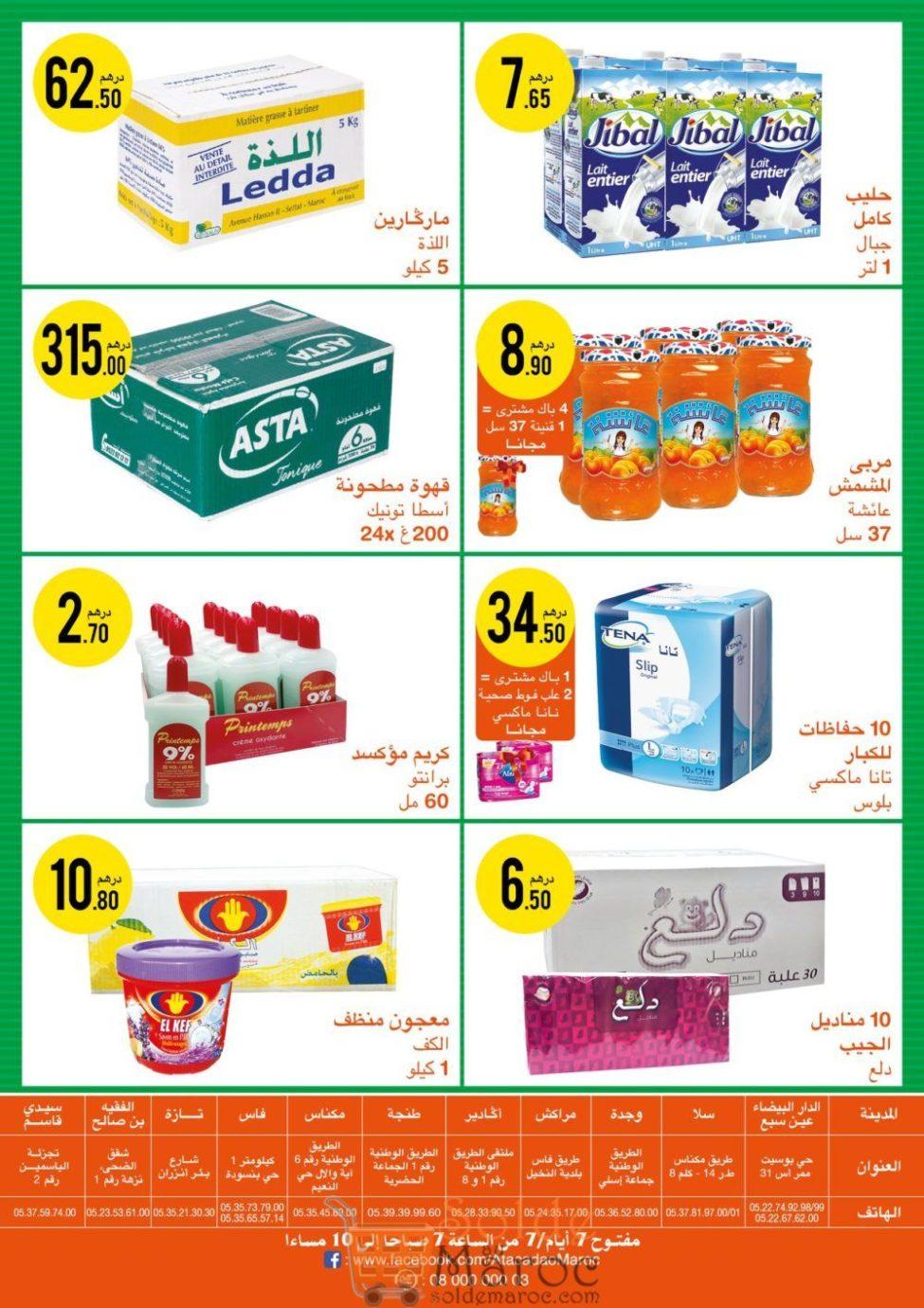 Catalogue Atacadao Maroc du 2 au 16 Janvier 2019