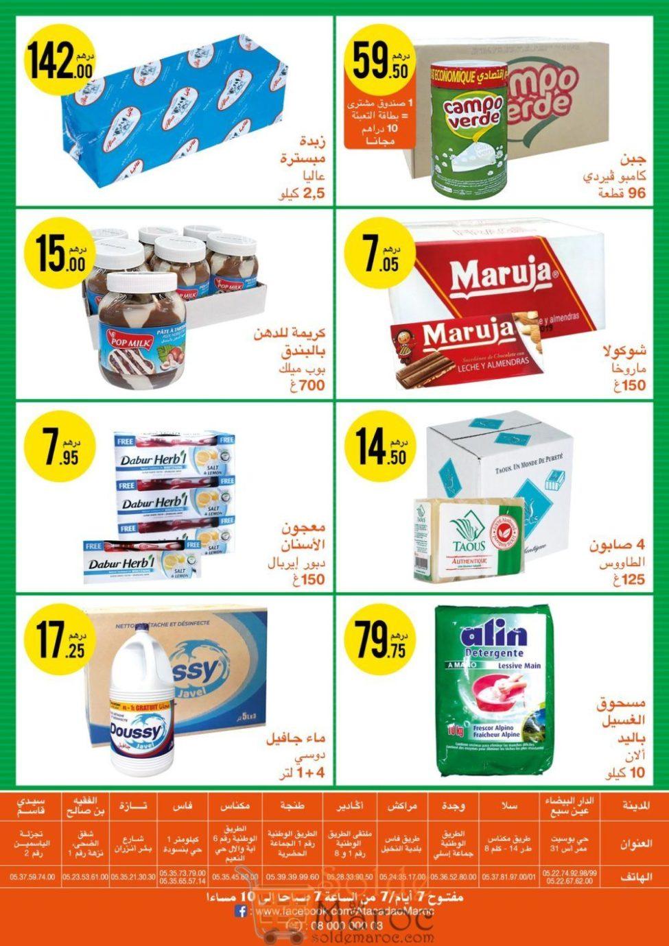 Catalogue Atacadao Maroc du 17 au 30 Janvier 2019