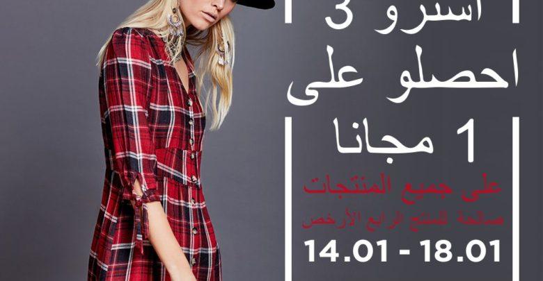 Promo 5 Jours Lc Waikiki Maroc Achetez 3 le 4ème gratuit