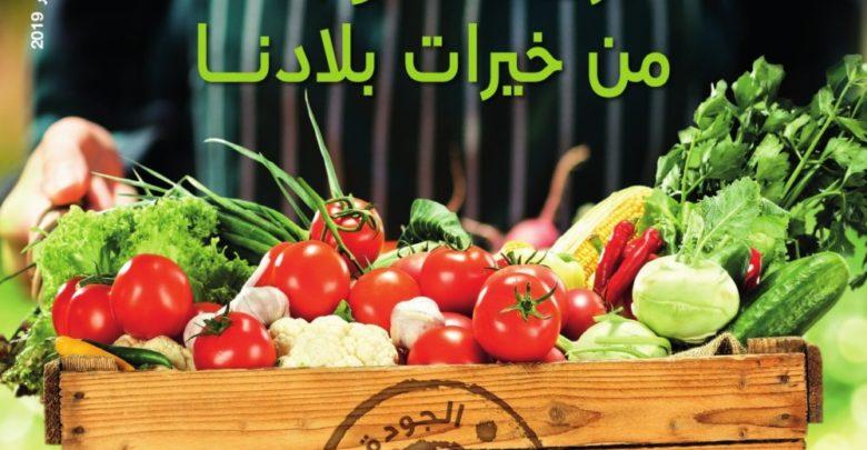 Photo of Catalogue Carrefour Market Maroc du 24 Janvier au 13 Février 2019