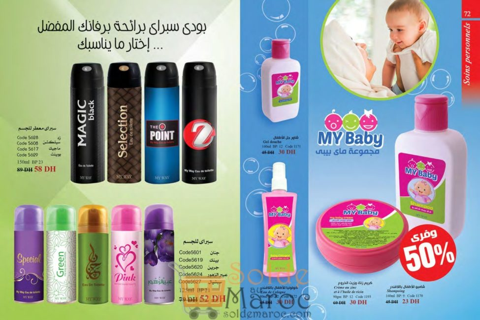 Catalogue MY Way Maroc Janvier 2019