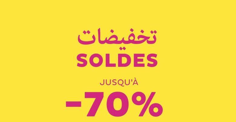 Photo of Solde d'hiver chez Tati Maroc jusqu'à -70%