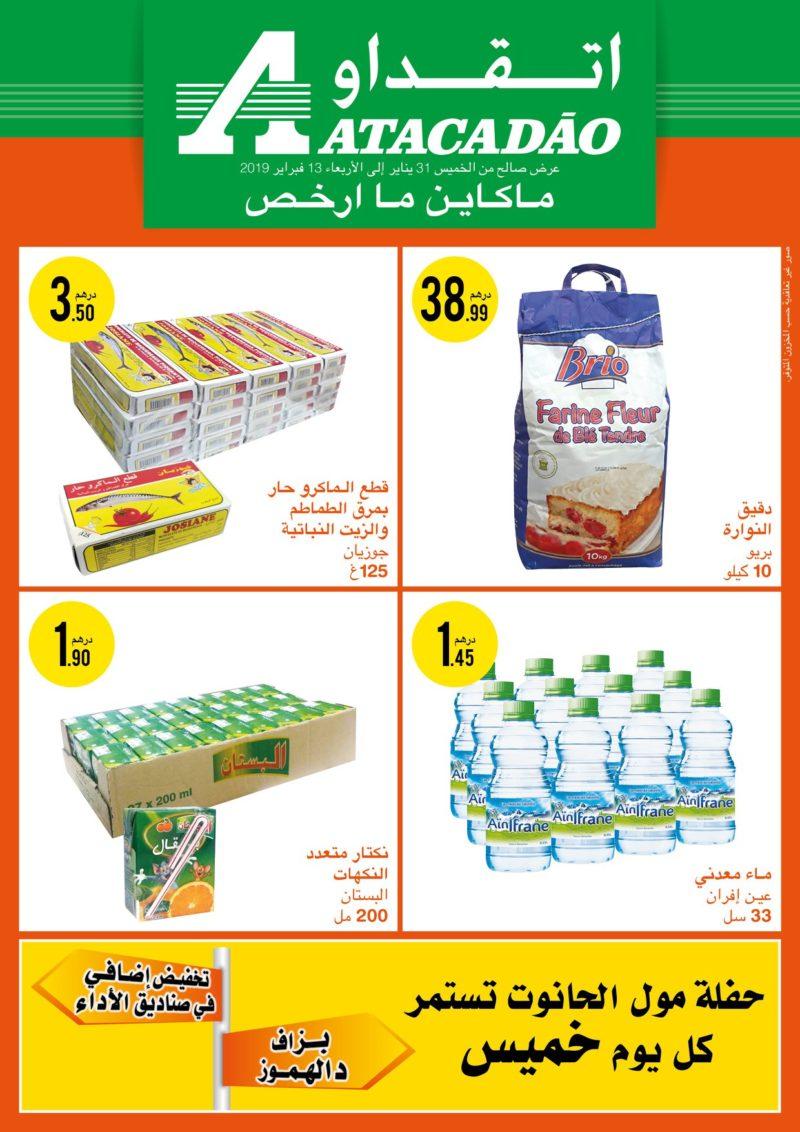 Catalogue Atacadao Maroc jusqu'au 13 Février 2019