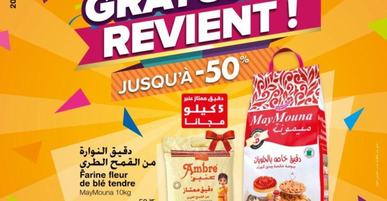 Photo of Catalogue Carrefour Market Maroc du 21 Février au 13 Mars 2019