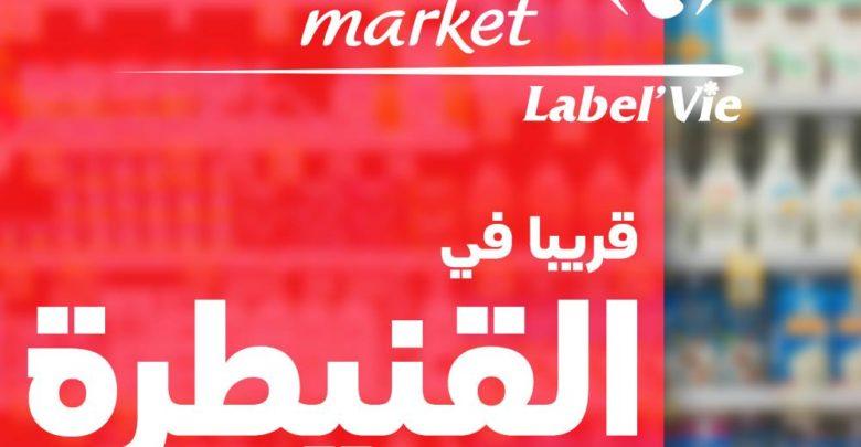 Photo of Nouveau magasin Carrefour Market ouvrira ses portes à Kenitra 21 Février 2019