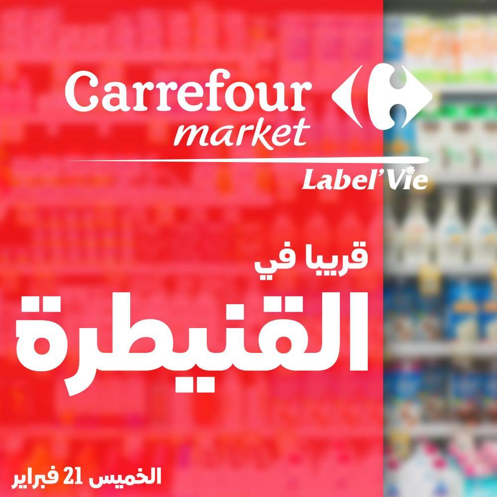 Nouveau magasin Carrefour Market ouvrira ses portes à Kenitra 21 Février 2019