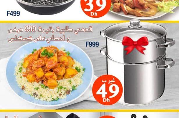 Promo Farmasi Maroc à partir d'aujourd'hui