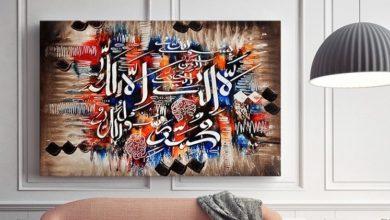 Soldes Massinart Tableau décoratif Calligraphie imprimé en HD 269Dhs au lieu de 299Dhs
