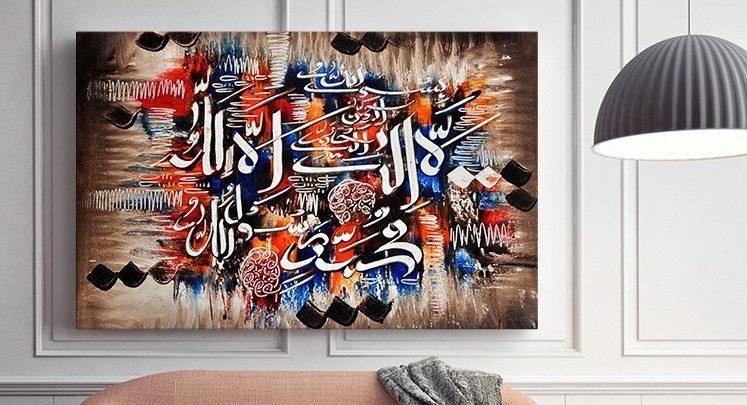 Photo of Soldes Massinart Tableau décoratif Calligraphie imprimé en HD 269Dhs au lieu de 299Dhs