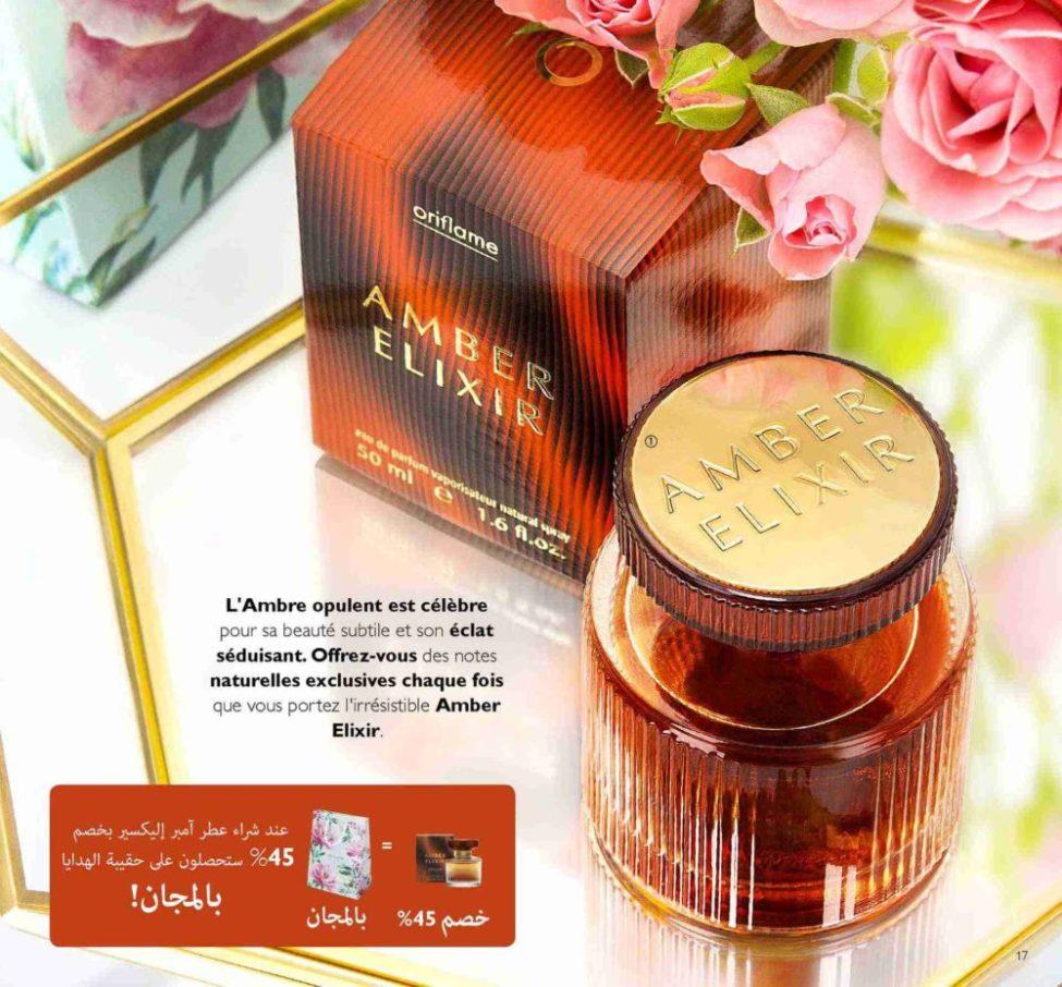 Catalogue Oriflame Maroc Mars 2019